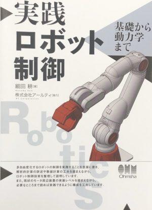 実践 ロボット制御
