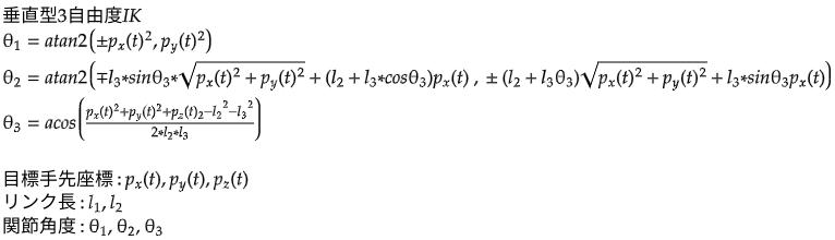 手先座標が与えられた時の各関節角度の式