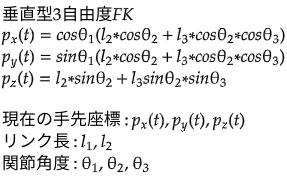 軸構成における手先座標の式