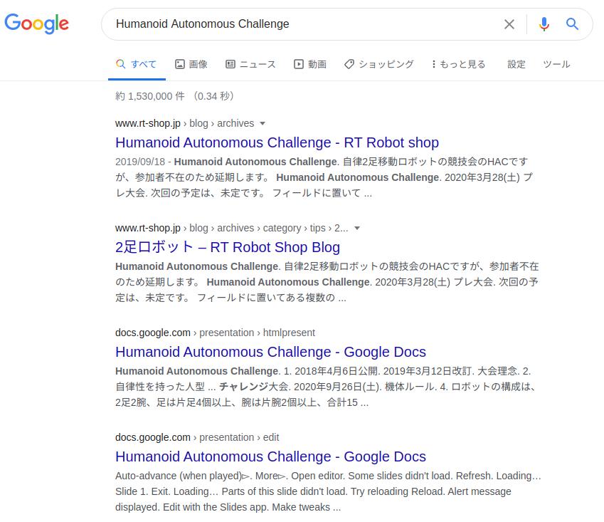 Google検索結果:Humanoid Autonomous Challenge
