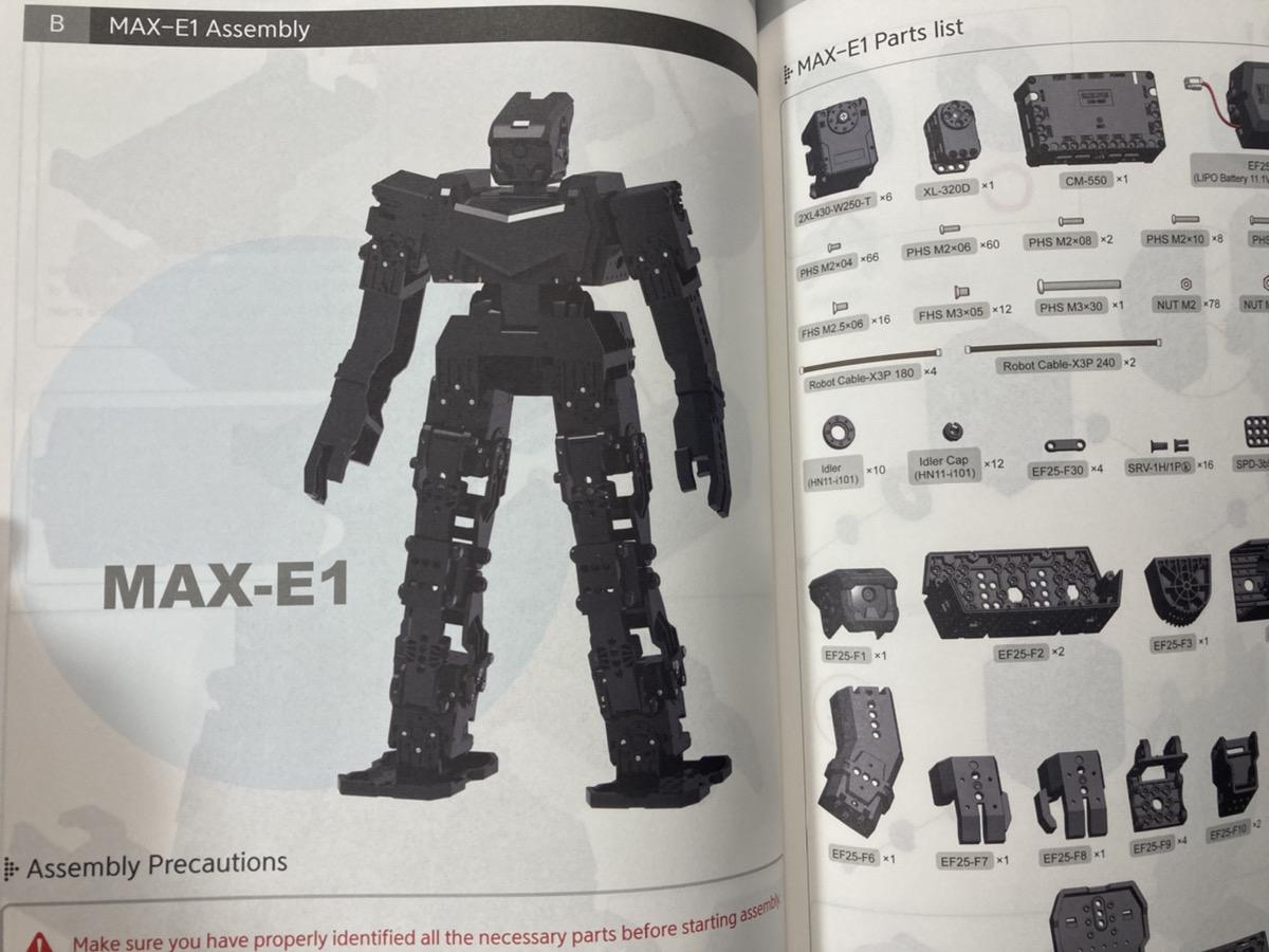 MAX-E1