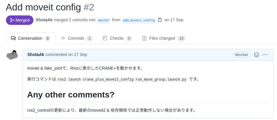 プルリクエスト:crane_plus_moveit_configの作成