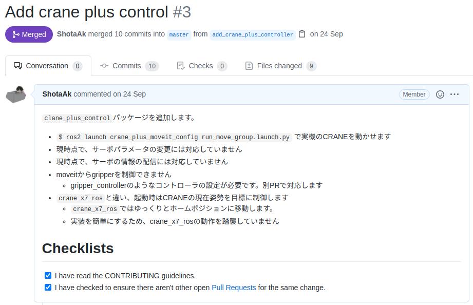 プルリクエスト:crane_plus_controlの作成