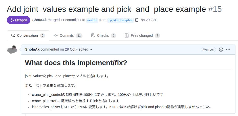 プルリクエスト:pick_and_placeサンプルの追加とパラメータ調整