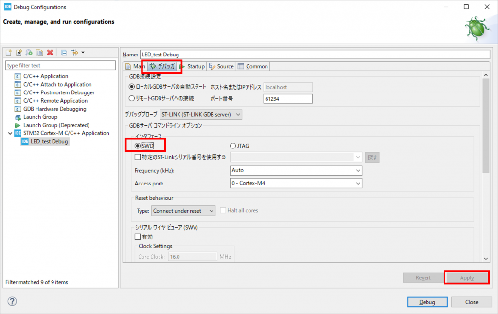 Debug Configurations画面