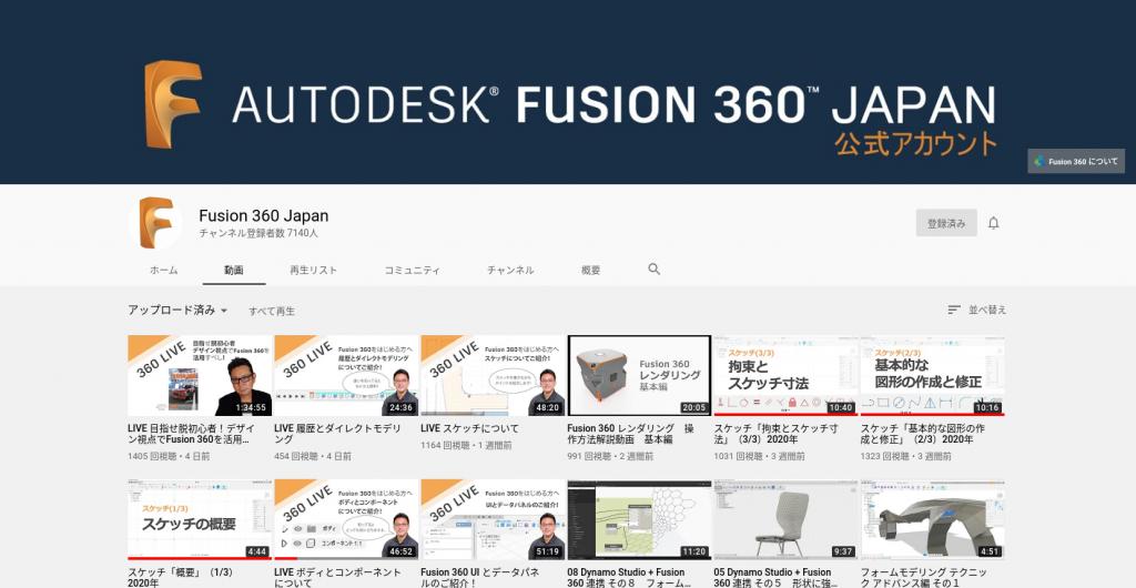 Fusion 360 公式Youtubeチャンネルのスクリーンショット