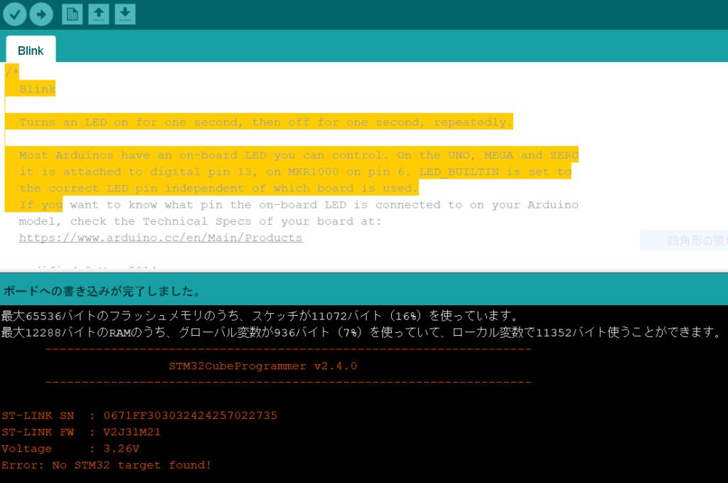 Arduino IDEのエラーメッセージ