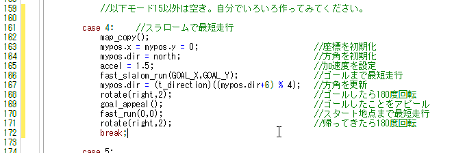 void fast_slalom_run(int x, int y)という関数を作成