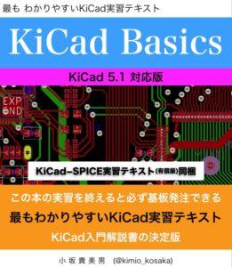 Kicad Basics