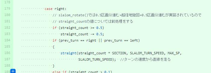 fast_slalom_run()関数