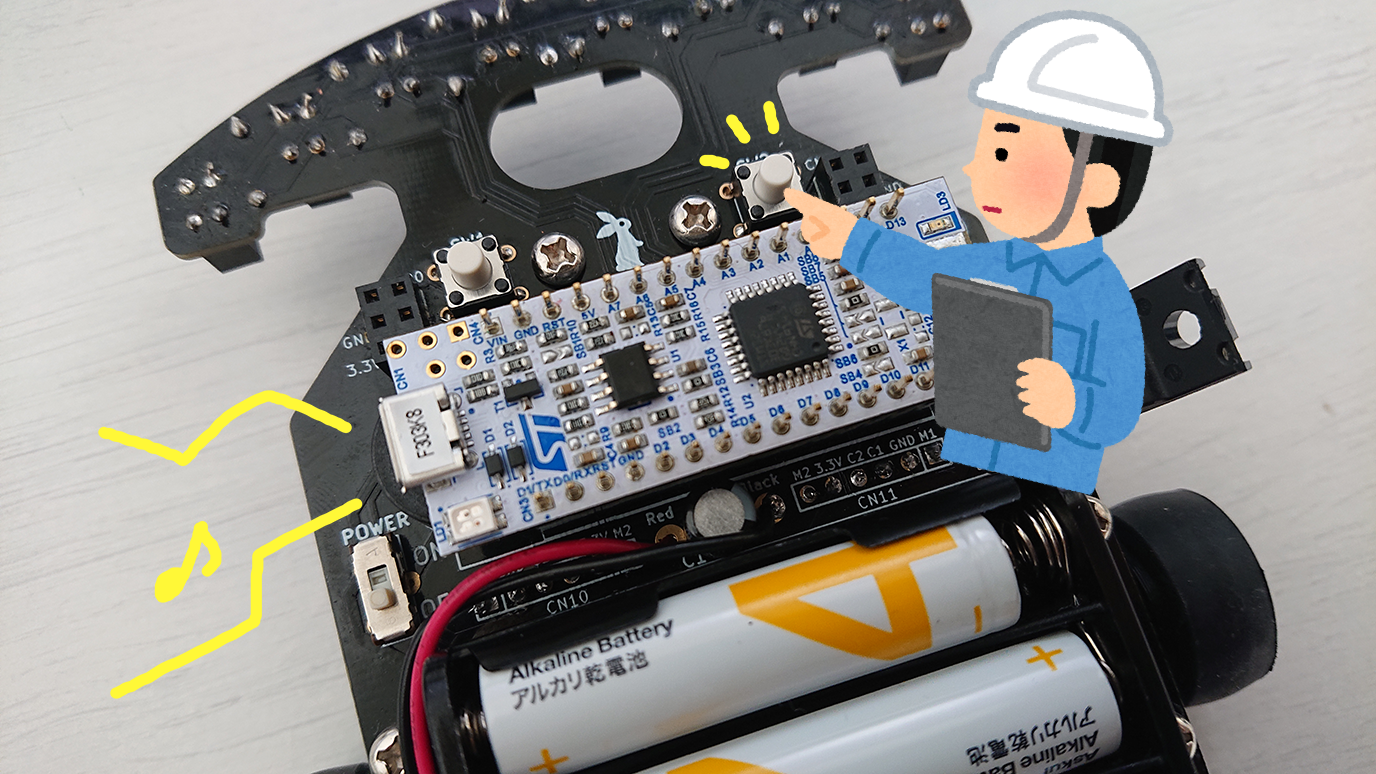 NABEのロボトレース研修【Part.8】スイッチを使う