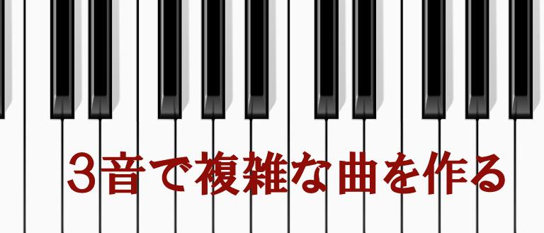 Pi:Co製作(宇野)マイクロマウス研修Part32 3音で複雑な曲を作る