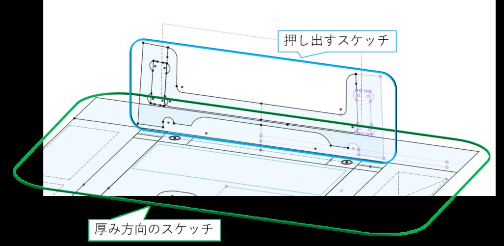 モデル化したいスケッチとその厚み方向のスケッチ