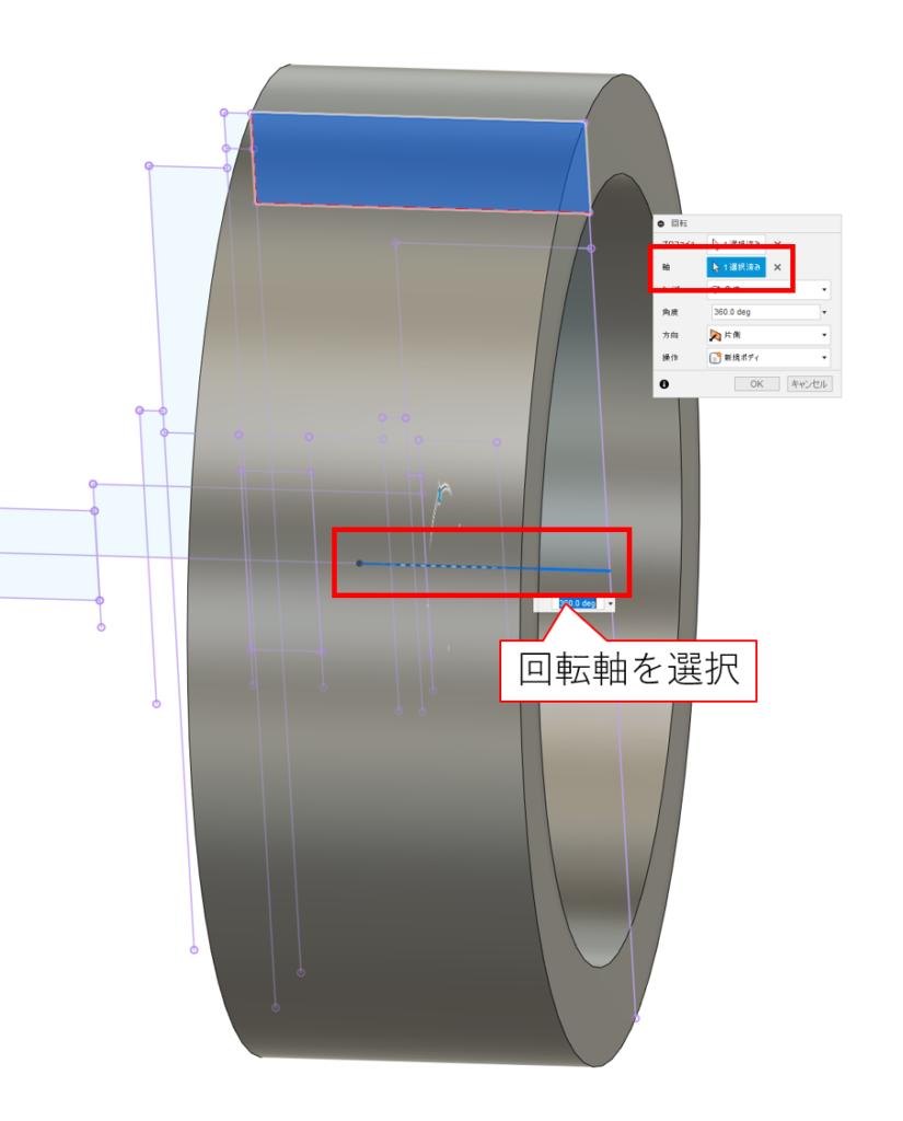 回転メニューの「軸」を選び、回転させるときの軸になる線を選択するとモデルが出来上がる