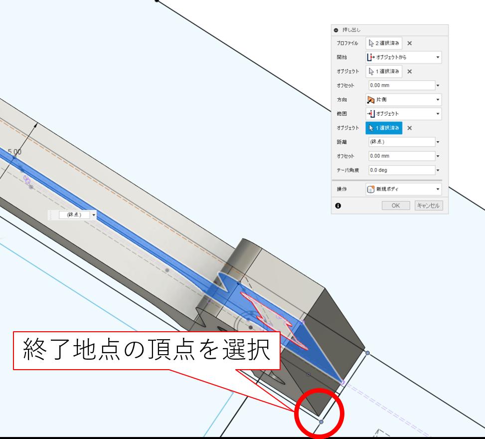 厚み方向のスケッチのなかからモデルを押し出す開始地点を選択