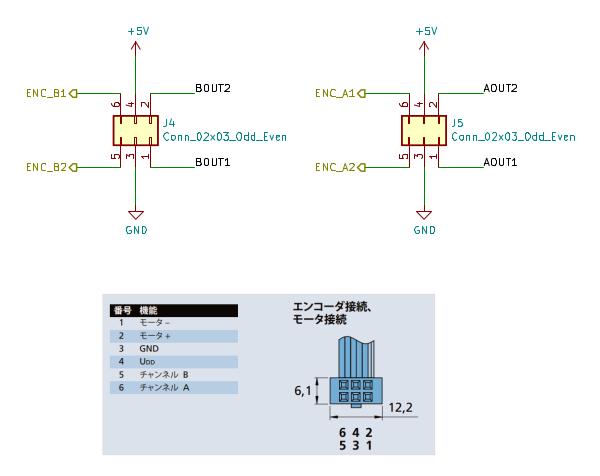 図4. モータとの接続端子