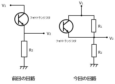 前回の回路と今回の回路