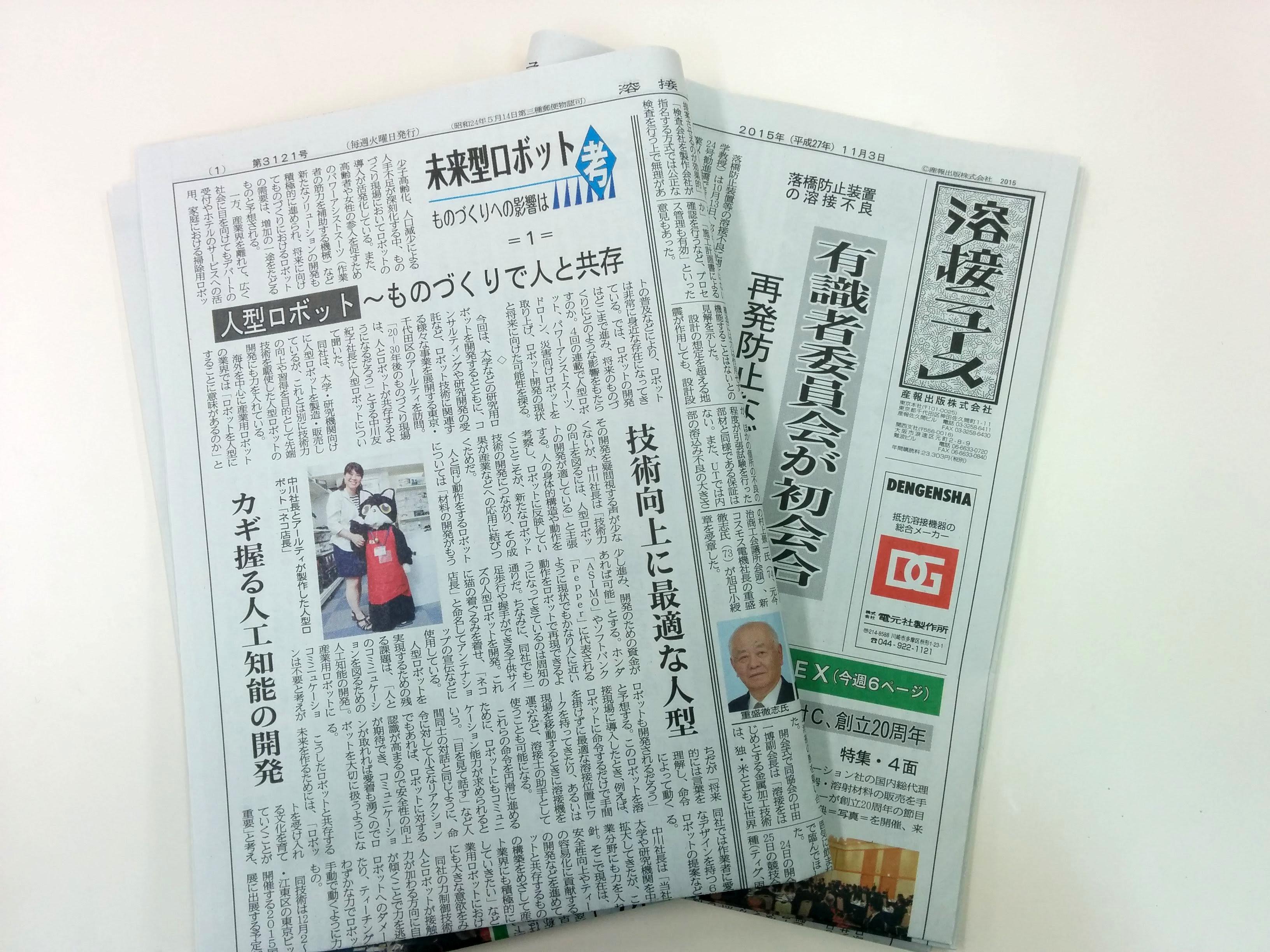 20151103溶接ニュース新聞中心