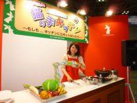 猫の手キッチン 国際ロボット展2013