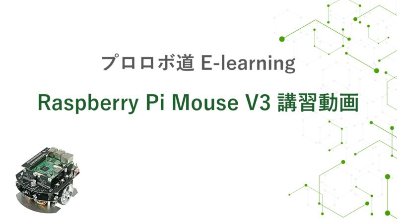 プロロボ道 E-learning